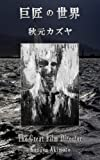 Kyosho no Sekai - The Great Film Director (Japanese Edition)