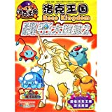 Illustrated Handbook of Secrets in Roco Kingdom-2-with Roco Kingdom Magic Gift Bag-and with Roco Kingdom Magic Rubber Band (Chinese Edition)